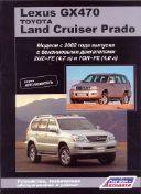 Руководство к Lexus GX470, Land Cruiser Prado серия (4,0 л) Автолюбитель